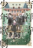 吉祥寺少年歌劇【期間限定 試し読み増量版】