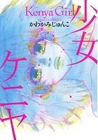 少女ケニヤ【期間限定 試し読み増量版】