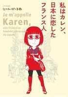 私はカレン、日本に恋したフランス人【電子限定特典付】【期間限定 試し読み増量版】