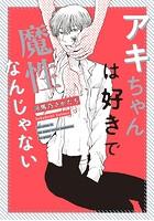 アキちゃんは好きで魔性なんじゃない【期間限定 試し読み増量版】