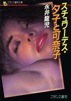 スチュワーデス・夕子と可奈子