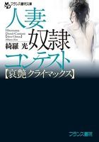 人妻奴隷コンテスト【哀艶クライマックス】