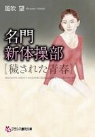 名門新体操部【穢された青春】
