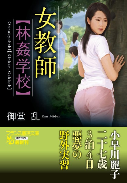 女教師【林姦学校】