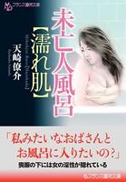 未亡人風呂【濡れ肌】