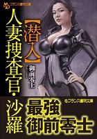 【潜入】人妻捜査官・沙羅