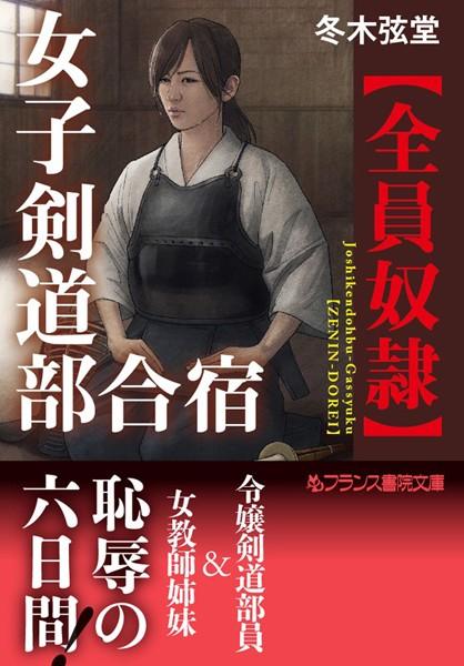 女子剣道部合宿【全員奴隷】