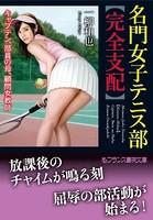 名門女子テニス部【完全支配】 キャプテン、部員の母、顧問女教師
