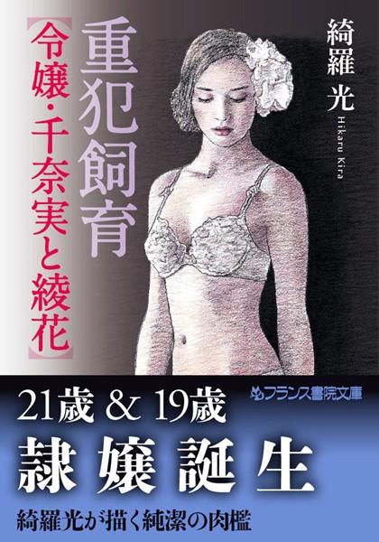 重犯飼育【令嬢・千奈実と綾花】