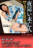 夜這い未亡人【てほどき寝室】