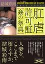 肛虐許可証【姦の祭典】