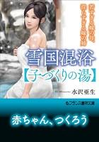雪国混浴【子づくりの湯】