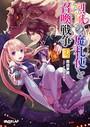 烈風の魔札使(マージ)と召喚戦争 2