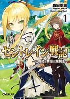 セントレイン戦記 1 〜七戦姫と禁忌の魔剣士〜