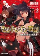 セントレイン戦記 2 〜七戦姫と禁忌の魔剣士〜