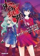 東京鬼娘 -TOKYO DEVIL GIRLS-
