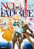 NO FATIGUE 〜24時間戦える男の転生譚〜