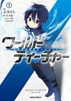 ワールド・ティーチャー 異世界式教育エージェント(ガルドコミックス)