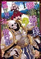 骸骨騎士様、只今異世界へお出掛け中(ガルドコミックス)