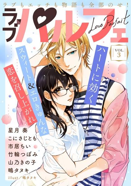 【恋愛 エロ漫画】ラブパルフェ(LoveParfait)VOL.3