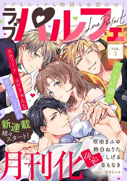 【恋愛 エロ漫画】ラブパルフェ(LoveParfait)VOL.5