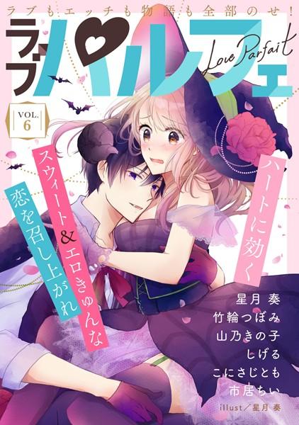 【恋愛 エロ漫画】ラブパルフェ(LoveParfait)VOL.6
