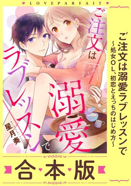 【恋愛 TL漫画】ご注文は溺愛ラブレッスンで〜処女OL、初恋とえっちのはじめ方〜