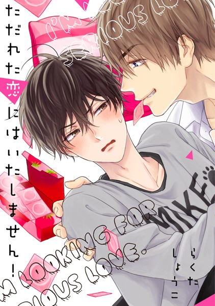 【学生 BL漫画】ただれた恋にはいたしません!