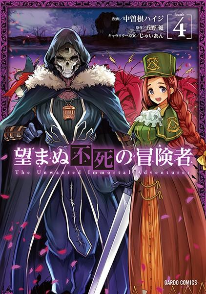 望まぬ不死の冒険者(ガルドコミックス)