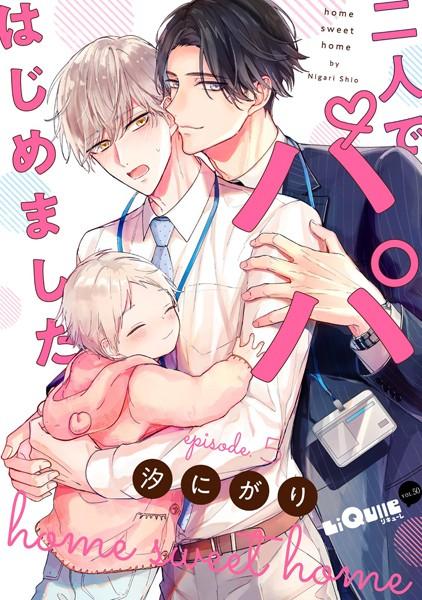 【恋愛 BL漫画】二人でパパはじめました(単話)