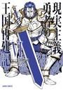 現実主義勇者の王国再建記 VI