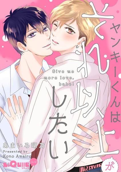 【恋愛 BL漫画】ヤンキーくんはそれ以上がしたい(単話)