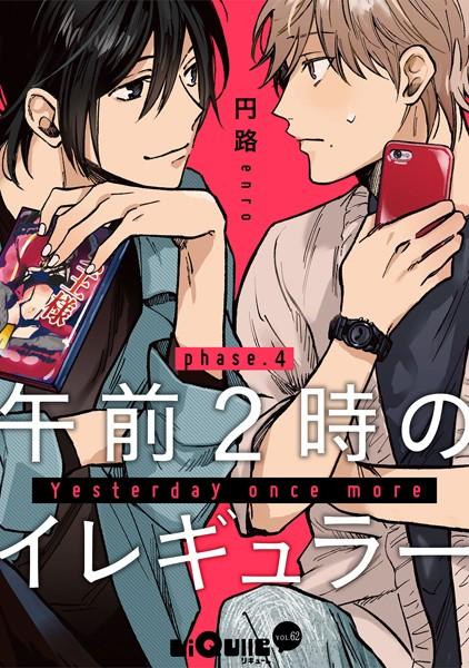 【恋愛 BL漫画】午前2時のイレギュラー(単話)