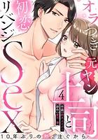 【ラブパルフェ】オラつき元ヤン上司と初恋リベンジSex〜10年ぶりの熱、注ぐから(単話)