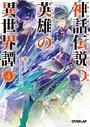 神話伝説の英雄の異世界譚 4