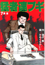 猛者連ブギ (7)