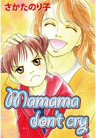 Mama don't cry(単話)