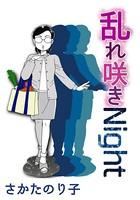 乱れ咲きNight(単話)