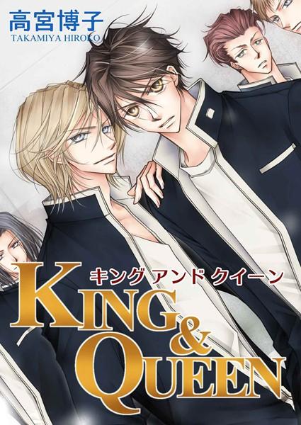 【学園もの BL漫画】KING&QUEEN番外編(単話)