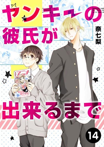 【ヤンキー・不良 BL漫画】ヤンキーの彼氏が出来るまで(単話)