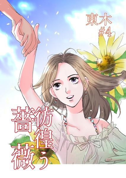 【eromannga】彷徨う薔薇(単話)