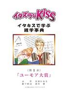 イタズラなKiss〜イタキスで学ぶ雑学事典〜