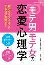モテ男モテ女の恋愛心理学 心理セオリー50+恋愛テクニック19