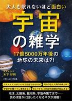大人も眠れないほど面白い宇宙の雑学 〜17億5000万年後の地球の未来は?!〜