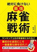絶対に負けない最強麻雀戦術 〜進化を遂げた新デジタル戦術指南書〜
