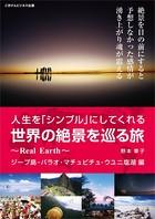 人生を「シンプル」にしてくれる世界の絶景を巡る旅〜Real Earth〜