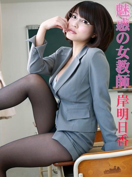 魅惑の女教師 岸明日香