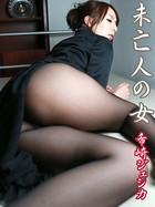 未亡人の女 希崎ジェシカ