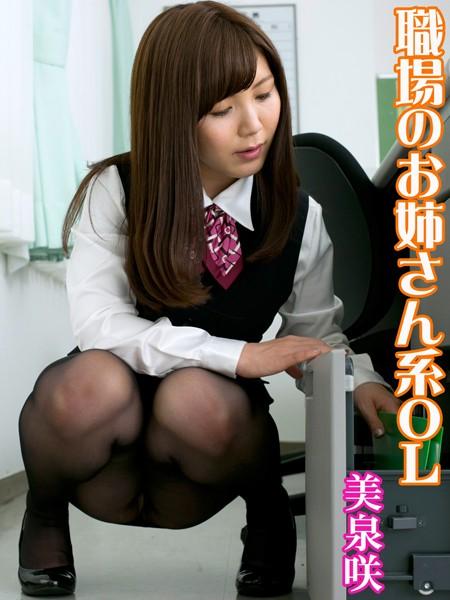 職場のお姉さん系OL 美泉咲※直筆サインコメント付き