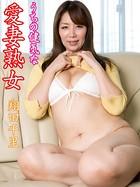 うちの健気な愛妻熟女 翔田千里※直筆サインコメント付き